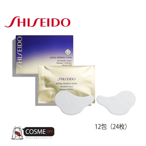 SHISEIDO/資生堂 バイタルパーフェクション リンクルリフト マスク レチノホワイト 12包(24枚)(13261)
