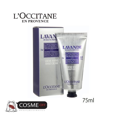 【メール便対応不可】 L`OCCITANE/ロクシタン ラベンダーリラックスハンドクリーム 75ml(15MA075L11)