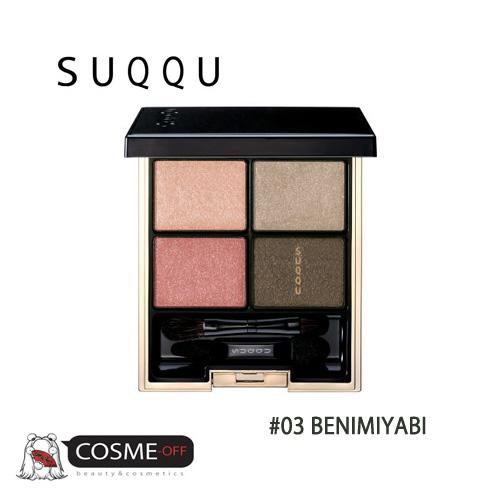 SUQQU/スック デザイニング カラーアイズ 03 BENIMIYABI 紅雅 (2020552)
