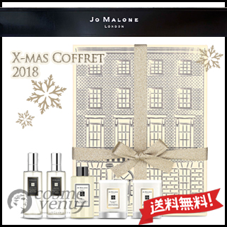 【送料無料】JO MALONE ジョー マローン ハウス オブ ジョー マローン ロンドン【クリスマスコフレ 2018 限定品】