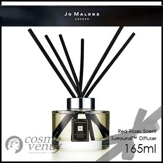 【送料無料】JO MALONE ジョーマローンレッド ローズ セント サラウンド ディフューザー 165ml