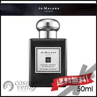 【送料無料】JO MALONE ジョー マローン ジャスミン サンバック & マリーゴールド コロン インテンス 50ml