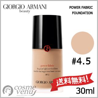 【送料無料】GIORGIO ARMANI ジョルジオ アルマーニ パワー ファブリック ファンデーション #4.5 30ml
