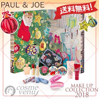 【送料無料】 PAUL & JOE ポール&ジョー メイクアップ コレクション 2018 【クリスマスコフレ 2018 限定品】