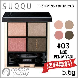 【送料無料】SUQQU スック デザイニング カラー アイズ #03 紅雅 5.6g
