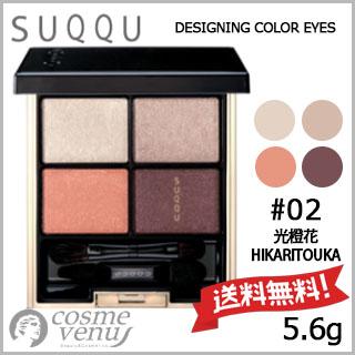 【送料無料】SUQQU スック デザイニング カラー アイズ #02 光橙花