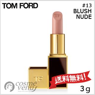 【送料無料】TOM FORD トムフォード リップ カラー #13 BLUSH NUDE 3g