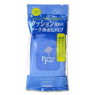 "SHISEIDO SENGAN SENKA ""Perfect Puff (Makeup Remover Wipes) – Portable Type"" 8 puffs (30ml)"