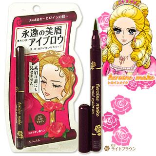 @Kiss me heroine make liquid eyebrow 03 light brown Heroinemake KissMe *