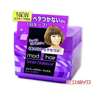[포인트 15 배 ~ 12 월 31 일 23:59] 유 니 레버 대담한 헤어 이너 매력 왁 스 큐트 미디 65g mod 's hair Unilever *