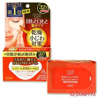 高丝 CLEAR TURN 柔润眼膜 32次用(64片)CLEAR TURN KOSE COSMEPORT *