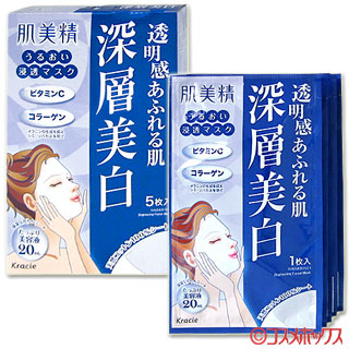 Hadabisei facial mask 5 pieces Kracie *