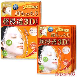 ● * * 피부 미용 정 초 침투 3D 마스크 초 쫄 4 매입 (에센스 30mL/1 매) Kracie *