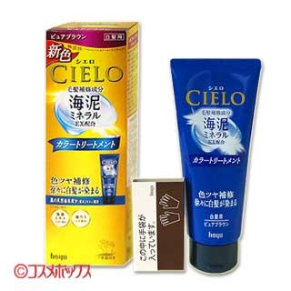 CIELO(宣若) 染发护发素 白发染色用  纯褐色180g CIELO hoyu *