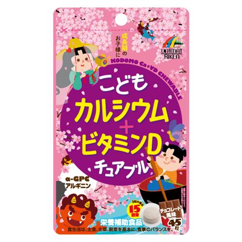 3 980円以上のご購入で送料無料 日本産 沖縄は9 卓抜 800円以上 こどもカルシウム+ビタミンD チュアブル 45粒 チョコレート風味 31.5g 700× ユニマットリケン