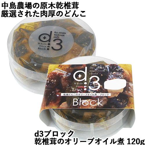 3 980円以上のご購入で送料無料 沖縄は9 日本正規品 800円以上 : 中島農場の原木乾椎茸 無料サンプルOK 中島農場 乾椎茸のオリーブオイル煮 d3ブロック 120g 厳選された肉厚どんこのみ使用