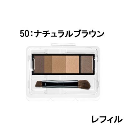 PT最大45倍 マキアージュ アイブロースタイリング 3D 50 ナチュラルブラウン レフィル 4.2g 資生堂 maquillage オープニング 大放出セール アイブロー Maquillage 別 アイブロウ パウダー あす楽 定形外なら送料224円~ ケース ブラウン 付け替え 0 shiseido 本日限定