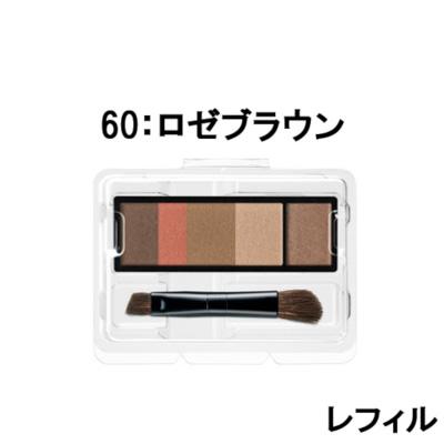 PT最大45倍 マキアージュ アイブロースタイリング 3D 人気の定番 60 ロゼブラウン レフィル 4.2g 資生堂 maquillage アイブロー Maquillage 付け替え あす楽 shiseido ケース アイブロウ 定形外なら送料224円~ 0 パウダーアイブロウ 期間限定特別価格 パウダー 別