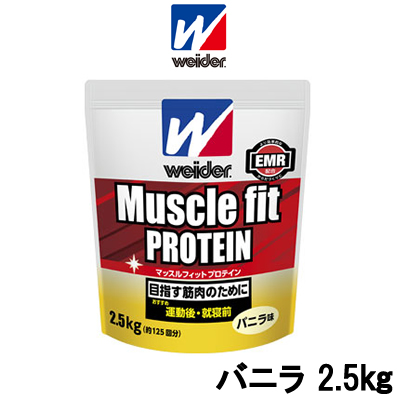 森永製菓 ウイダー マッスルフィットプロテイン バニラ 2.5kg 【取り寄せ商品】【ID:0176】『4』