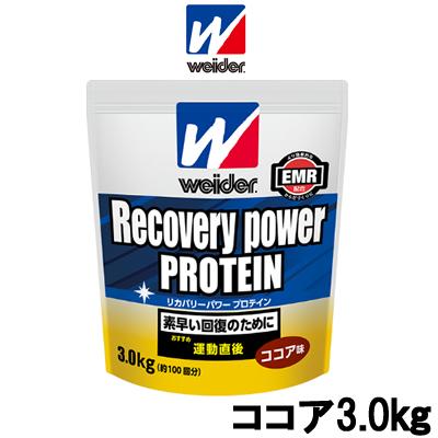 森永製菓 ウイダー リカバリーパワープロテイン ココア 3.0kg 【取り寄せ商品】【ID:0176】『4』