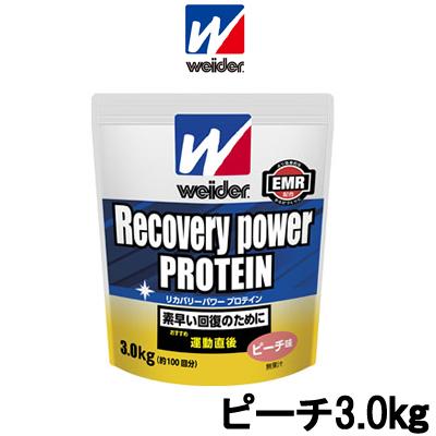 森永製菓 ウイダー リカバリーパワープロテイン ピーチ 3.0kg 【取り寄せ商品】【ID:0176】『5』