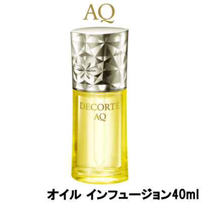 【あす楽】 コーセー コスメデコルテ AQ オイル インフュージョン 40ml『5』