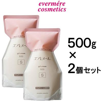 【あす楽】 ゲルクリームS 500g 詰替用 2個セット エバメール [ evermere / 詰替用 500g / sタイプ / 500 ]『5』