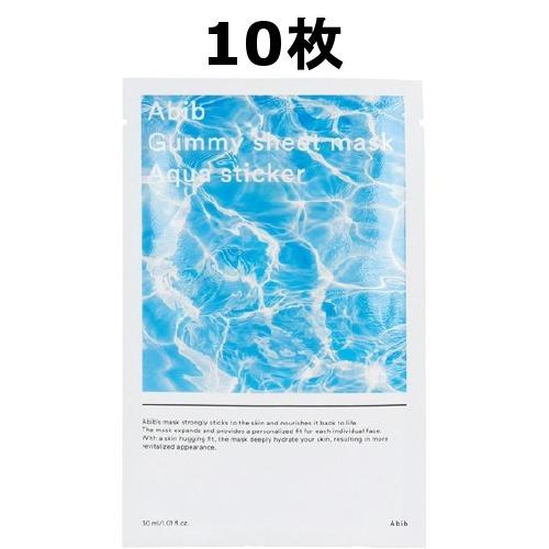 メール便OK ゆうパケット 全国210円 Abib アビブグミ 保障 #アクアステッカー シートマスク 10枚 大幅値下げランキング
