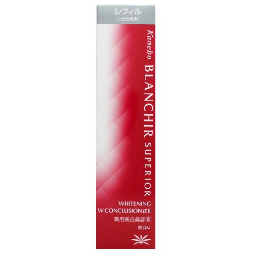 カネボウ ブランシール スペリア ホワイトニング Wコンクルージョン αII 45mL (レフィル) 美容液