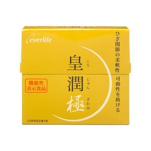 エバーライフ 皇潤 極 (こうじゅんきわみ) 54g(300mg×180粒) 約1カ月分 機能性表示食品