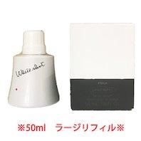 【送料無料】POLA ポーラ ホワイトショット CXS ラージリフィル 50ml 医薬部外品 (P-250) (美容液)