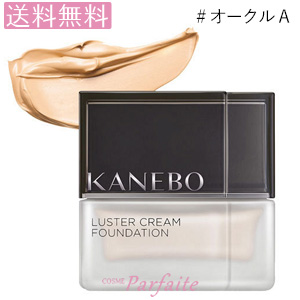 【送料無料】KANEBO カネボウ ラスタークリームファンデーション #オークルA 30ml [クリームファンデーション]:【宅急便対応】