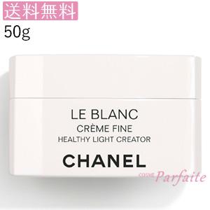 【送料無料】シャネル -CHANEL- ル ブラン クリーム ファイン HL 50g [クリーム]:【宅急便対応】
