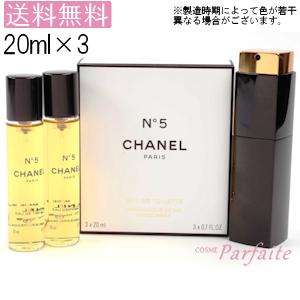 【送料無料】シャネル -CHANEL- シャネル N°5 20ml×3 レディース[フレグランス・香水]:【宅急便対応】