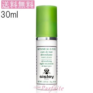 【送料無料】シスレー SISLEY ボタニカルD 30ml [美容液]:【コンパクト便】