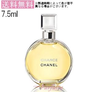 【箱なし特価/キャップ付】【送料無料】シャネル -CHANEL- チャンス パルファム EXTRAIT FLACON 7.5ml [香水]レディース:【宅急便対応】