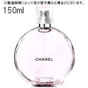【送料無料】【箱なし特価/キャップ付】シャネル -CHANEL- チャンスオータンドゥルオードトワレEDT 150ml[フレグランス・香水]レディース:【宅急便対応】