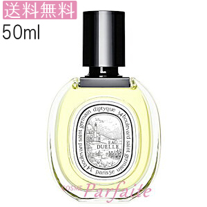 【】ディプティック diptyque オーデュエル オードトワレ EDT ユニセックス 50ml [香水]:【コンパクト便】:化粧品・香水・雑貨コスメパルフェ