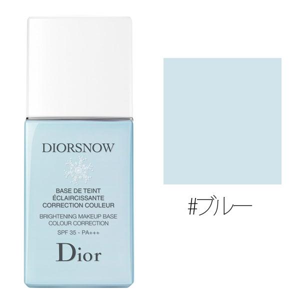 クリスチャンディオール スノー メイクアップ ベース UV35 #ブルー シェード SPF35/PA+++ 30ml 【ベース 化粧下地 UV 日焼け止め 透明感 くすみ】【Christian Dior】【W_80】【再入荷】