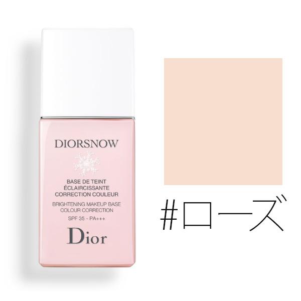 クリスチャンディオール スノー メイクアップ ベース UV35 #ローズ SPF35/PA+++ 30ml 【Christian Dior】【W_78】【再入荷】