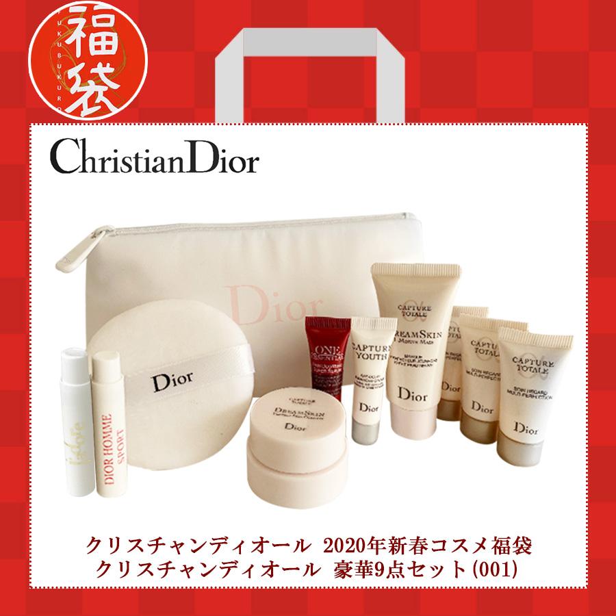 クリスチャンディオール 2020年新春コスメ福袋 クリスチャンディオール 豪華9点セット(001) 【Christian Dior】【W_129】