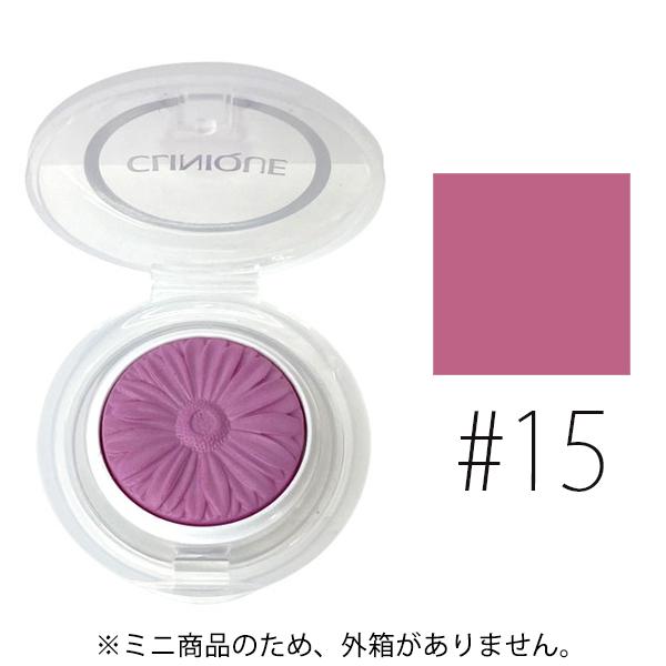 日本メーカー新品 お試し ミニサイズ サンプル 旅行 パウダー チーク 頬紅 鮮やかに咲きほこるようなチーク バーゲンセール クリニーク 2g ポップ W_14 #パンジー CLINIQUE #15 ミニ メール便可