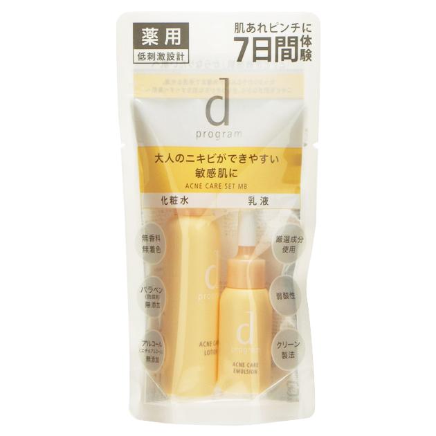 大人の肌のニキビを防ぎ すべすべ美肌に導く化粧水 乳液セット お気に入り ネコポス1点のみ可 資生堂 dプログラム 新着セール アクネケアセットMB