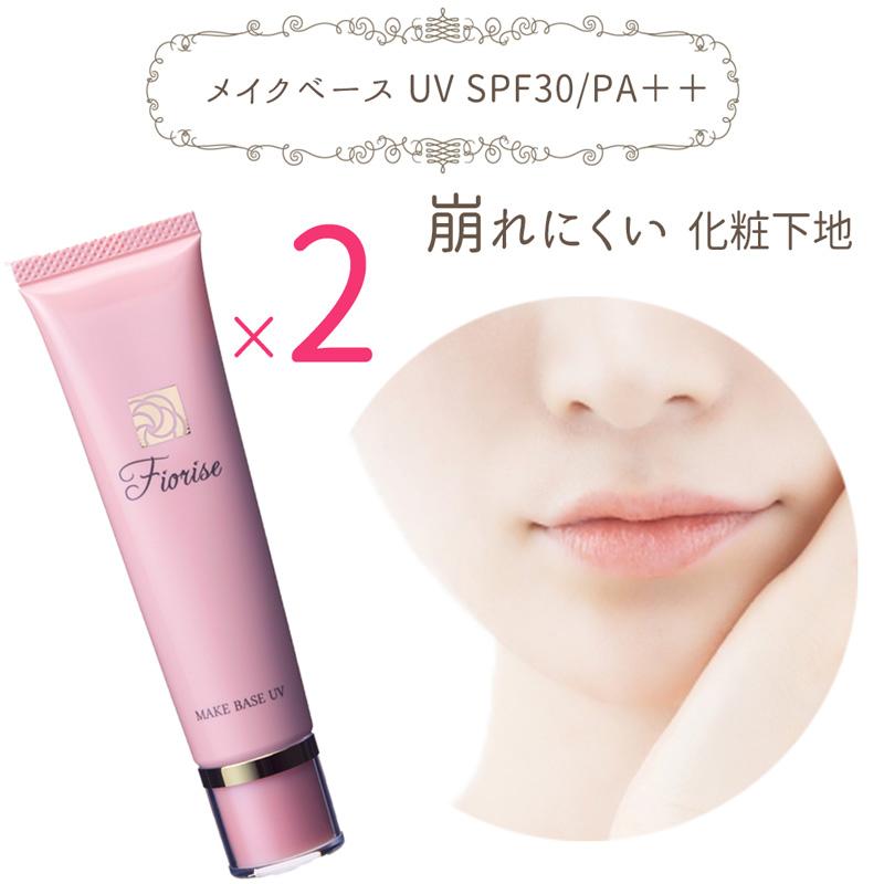 【2本セット】化粧下地 メイクベース UV SPF30 PA++35g 【フィオライズN】 毛穴 テカり 防止 化粧下地
