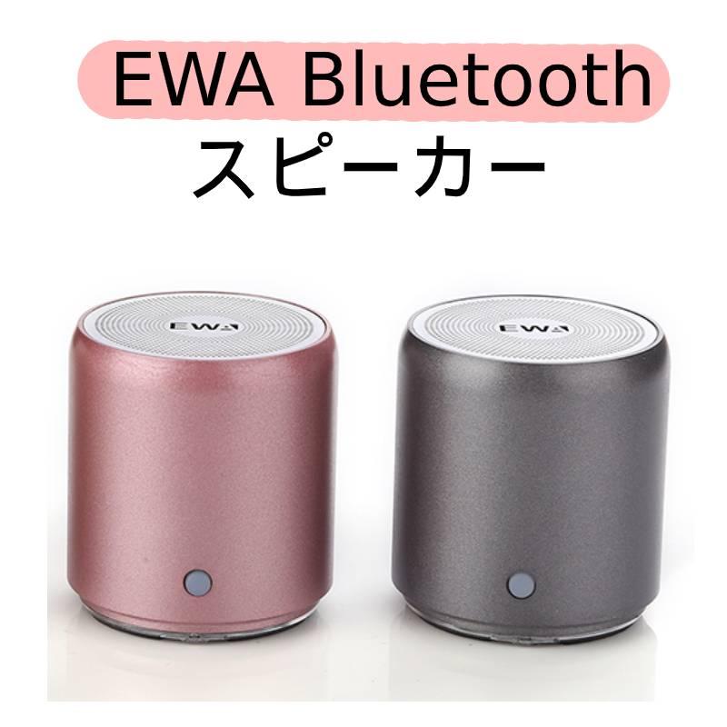 定形外不可 あす楽対応 EWA A107 Bluetooth スピーカー 小型 【ブルートゥース TWS ワイヤレスステレオペアリング/コンパクト設計】