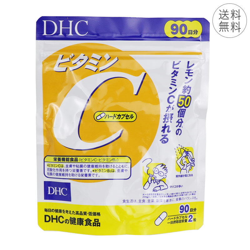 サプリメント レモン約50個分 栄養機能食品 ビタミンB2 1日2粒 DHC ビタミンC ハードカプセル 90日分 1日2粒 サプリメント 健康食品 レモン約50個分 栄養機能食品 ビタミンB2