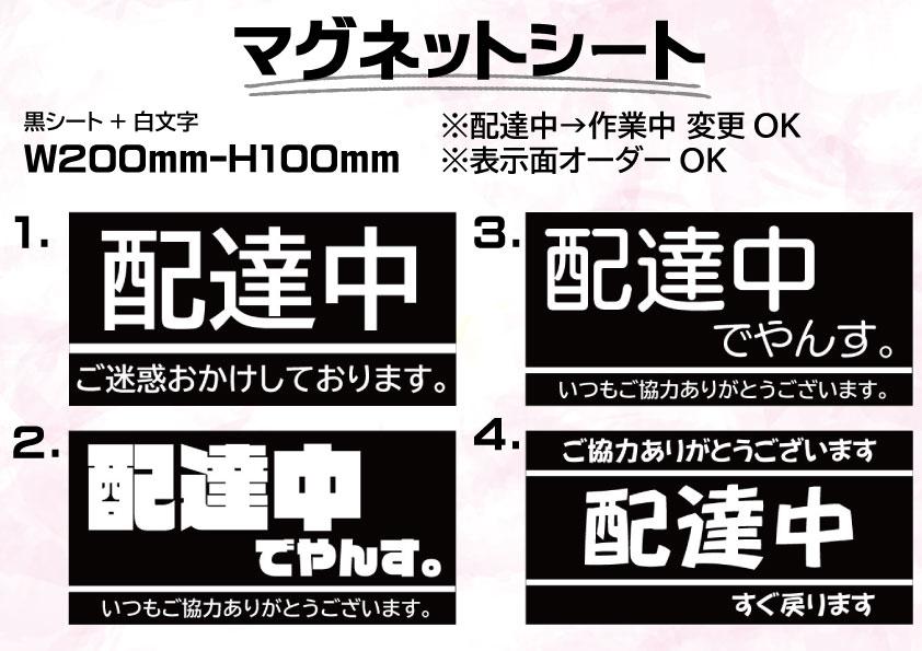 配達中や作業中のお知らせ マグネットなので 取り外し可 配達中 黒ベース 又は 内容オーダー W200mm×H100mm 0.8mm厚マグネット マグネットシート+カッティング文字 看板 販売 屋外用カッティングシート使用 1枚 激安特価品 サイン