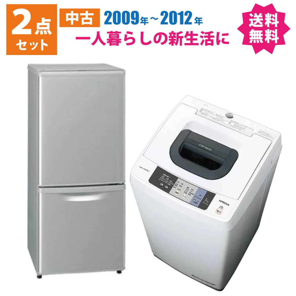 冷蔵庫・洗濯機選びに困ったらこちら!実店舗があるコスモスペースだから安心のおまかせセレクト!送料込みだから予算が立てやすい! 【中古/送料無料】中古家電セット 冷蔵庫 洗濯機 2点セット 2009年~2012年 おまかせセレクト