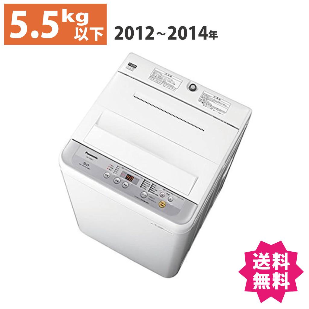 洗濯機 中古 4.2kg~5.5kg 2012年製~2014年製 おまかせセレクト 送料無料 保証付き