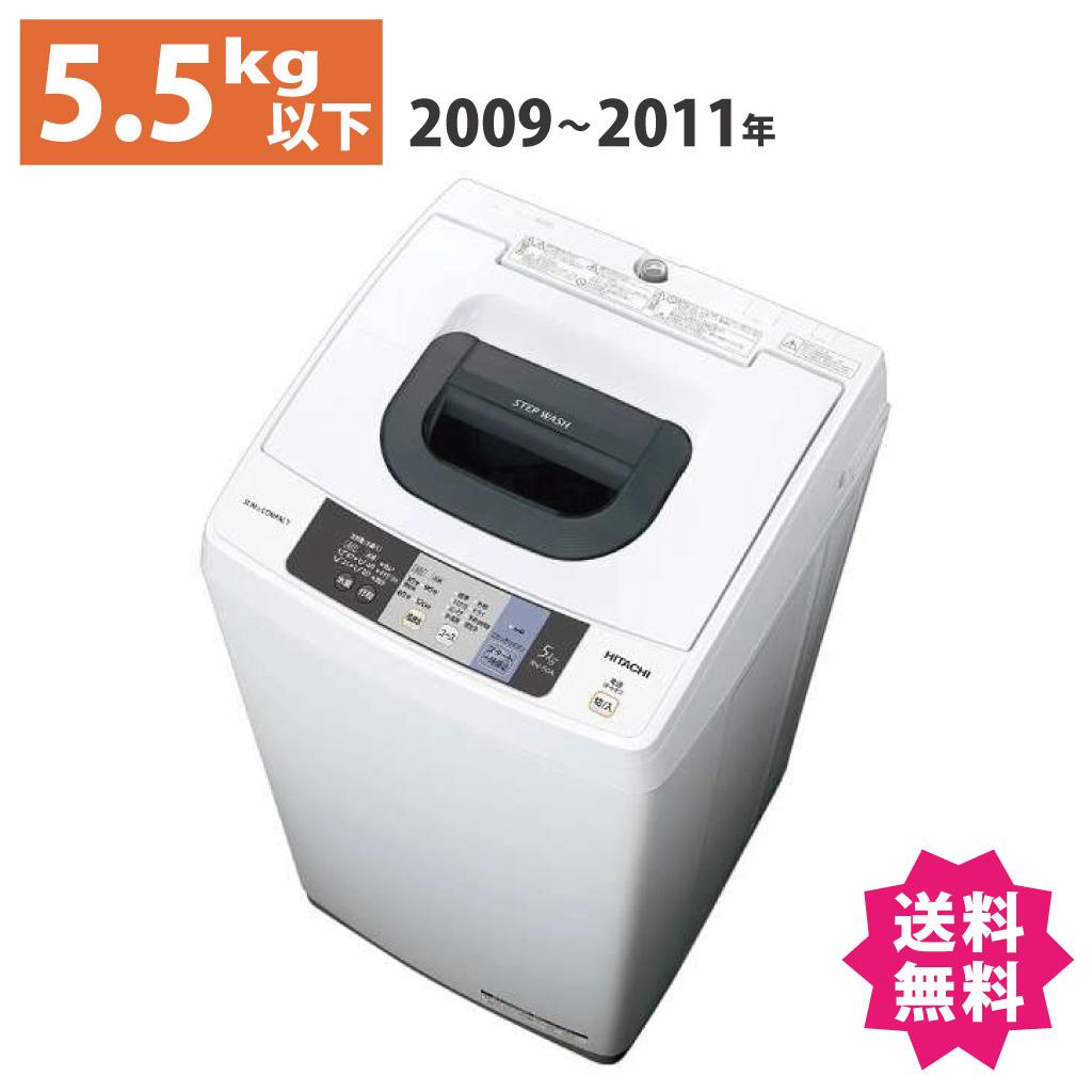 洗濯機 中古 4.2kg~5.5kg 2009年製~2011年製 おまかせセレクト 送料無料 保証付き【店頭受取対応商品】